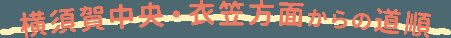 横須賀中央・衣笠方面からの道順