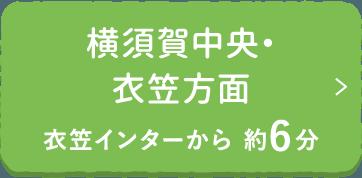 横須賀中央・衣笠方面 衣笠インターから 約6分