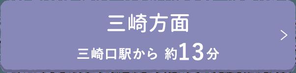三崎方面 三崎口駅から 約13分