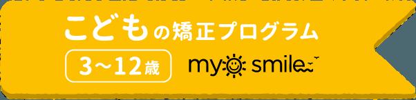 こどもの矯正プログラム 3〜a歳 myosmile