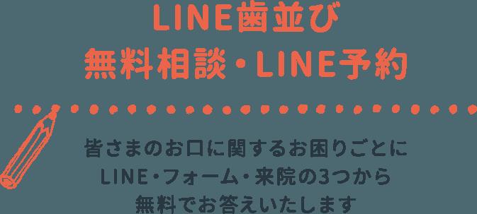 LINE歯並び無料相談・LINE予約