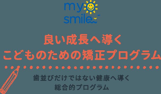 myosmile 良い成長へ導くこどものための矯正プログラム 歯並びだけではない健康へ導く総合的プログラム