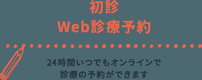 初診Web診療予約