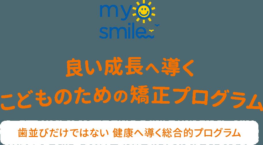 myosmile 良い成長へ導くこどものための矯正プログラム 歯並びだけではない 健康へ導く総合的プログラム